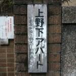 昭和建造物大全「同潤会上野下アパート」