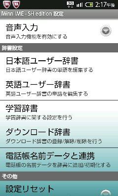 ユーザー辞書7