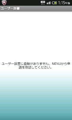 ユーザー辞書3
