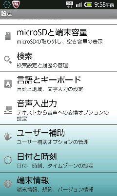 ユーザー辞書1