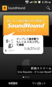 サウンドハウンド1
