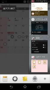 スモールアプリ1
