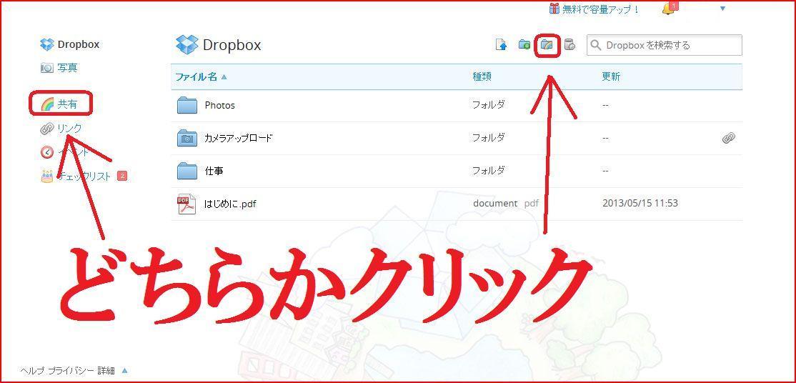 写真 共有 ドロップボックス - Dropbox 使い方解説一覧 できるネット