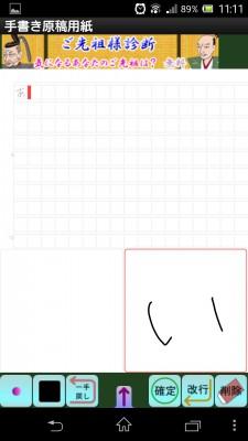 手書き原稿6
