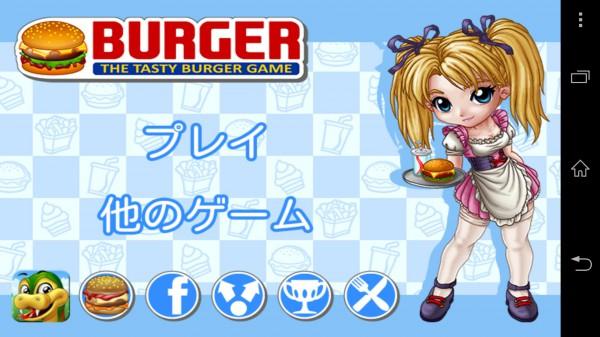 バーガー1