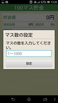 100マス貯金1