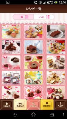 チョコレシピ3