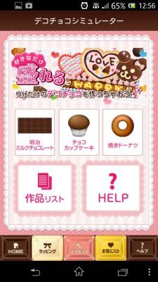 チョコレシピ6