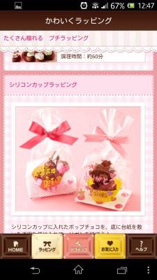 チョコレシピ5