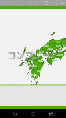 日本地図6