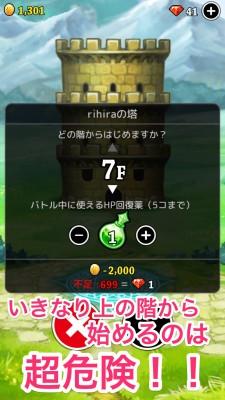 タワー攻略1