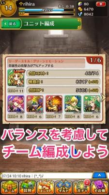 ドラゴン攻略7