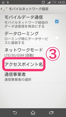 SIM入れ替え3