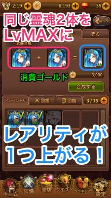 ソウル攻略2-3
