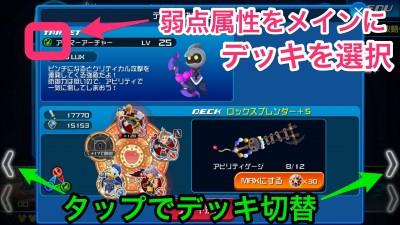 KH攻略・メダル6