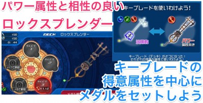 KH攻略・メダル5