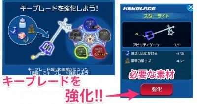 KH攻略・メダル1