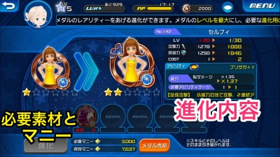 KH攻略・メダル3