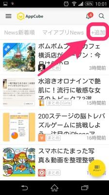 アプリ・タブ1