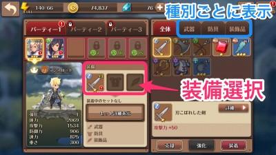 フィンガー攻略・装備4