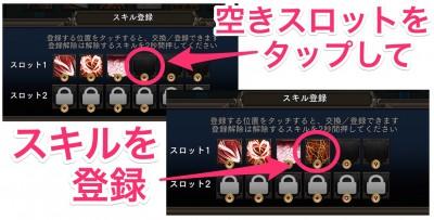 ジオ攻略・スキル2