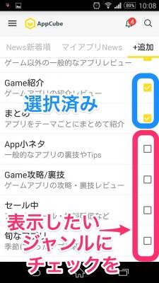 アプリ・タブ2