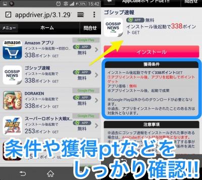 アプリ・ポイント3