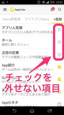 アプリ・タブ3