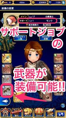 FFGM攻略・アビ4