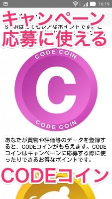 コード・ポイント1