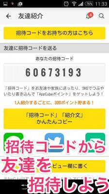 アプリ・ポイント1