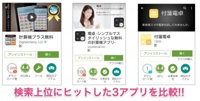 定番の電卓アプリを徹底比較-デザイン・機能・使い心地