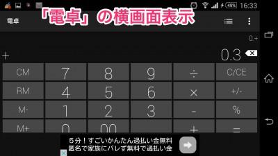 電卓比較7