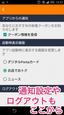 ポンタ・設定3