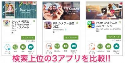 定番の画像加工アプリを徹底比較-Picosweet・PIP Camera・Photo Grid