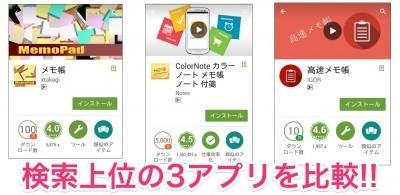 定番のメモ帳アプリを徹底比較-デザイン・機能・使いやすさ