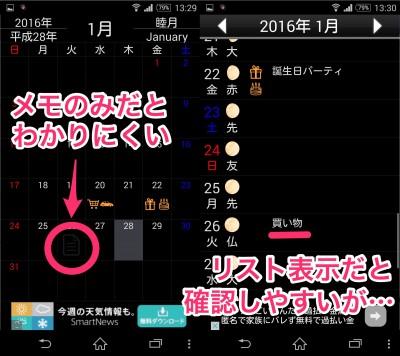 カレンダー10