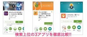定番の脳トレ系アプリ徹底比較!HAMARU、みんなの脳トレ、Lumosity