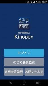 アプリが使い易い!スムーズにマンガを読むなら「紀伊國屋書店」