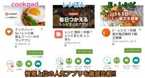 定番のレシピ検索アプリを徹底比較!cook pad・レシぽん・Eレシピ