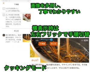 レシピ10