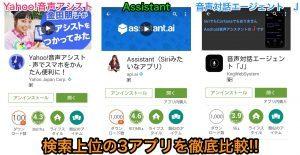 話題の音声アシストアプリを徹底比較!Yahoo!音声アシスト・Assistant・音声対話エージェントJ