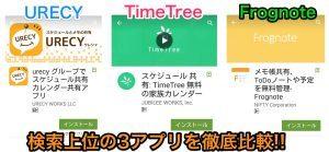 誰とシェアする?予定やメモの共有アプリを比較URECY・TimeTree・Frognote