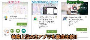 スマホで描画!定番ペイントアプリの比較。スケッチ・MediBang Paint・PaperOne