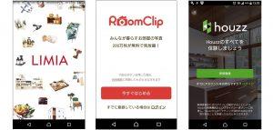 人気インテリアアプリを徹底比較!LIMIA、Room clip、houzz