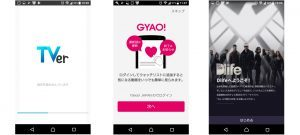 人気のテレビ視聴アプリを徹底比較!「TVer」「GYAO!」「Dlife」