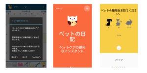 ペット管理アプリ比較!「ペットログ」、「ペットケア日記」、「11Pets:Pet care」