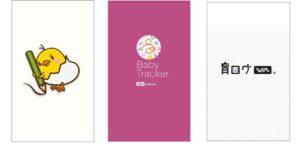 育児日記アプリ比較!「ぴよログ」、「育児ノート」、「育ログ」