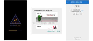 人気の計測アプリを比較!『定規 Ruler-Tape Measure』『Smart Measure』『定規,Ruler』
