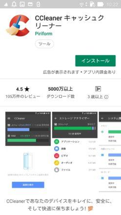 クリーナー アプリ スマホ